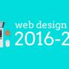 web design trends 2016 - 2017